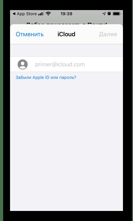 Добавление почтового ящика в iCloud в приложении Почта на iPhone