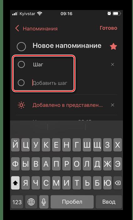 Добавление подпунктов к напоминанию в приложении Microsoft To Do на iPhone