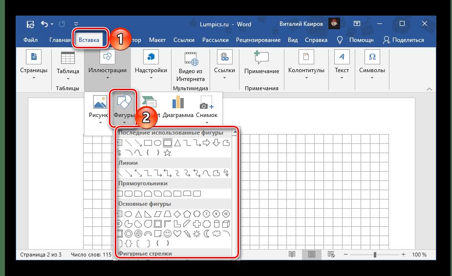 Добавление произвольной фигуры в документе Microsoft Word