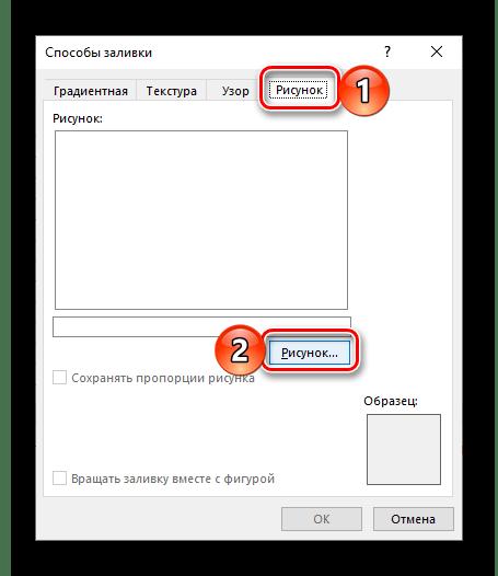 Добавление рисунка в качестве фона страницы в документе Microsoft Word