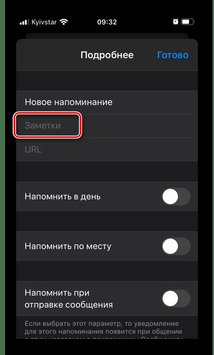 Добавление заметки для напоминания в приложении Напоминания на iPhone