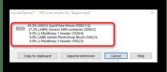 Дополнительная информация о формате файла через программу LocateOpener в Windows 10