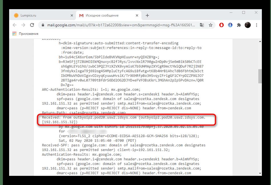 Дополнительная информация об адресе отправителя в Windows 10