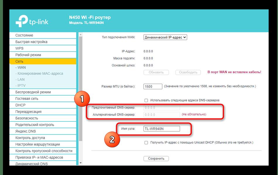 Дополнительные настройки динамического адреса для роутера TP-Link