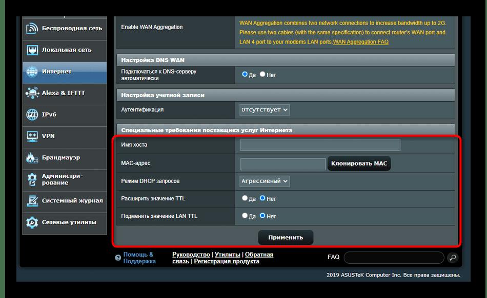 Дополнительные настройки динамического адреса при ручном конфигурировании ASUS