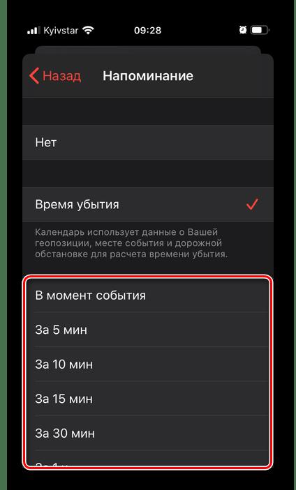 Дополнительные параметры напоминания в приложении Календарь на iPhone