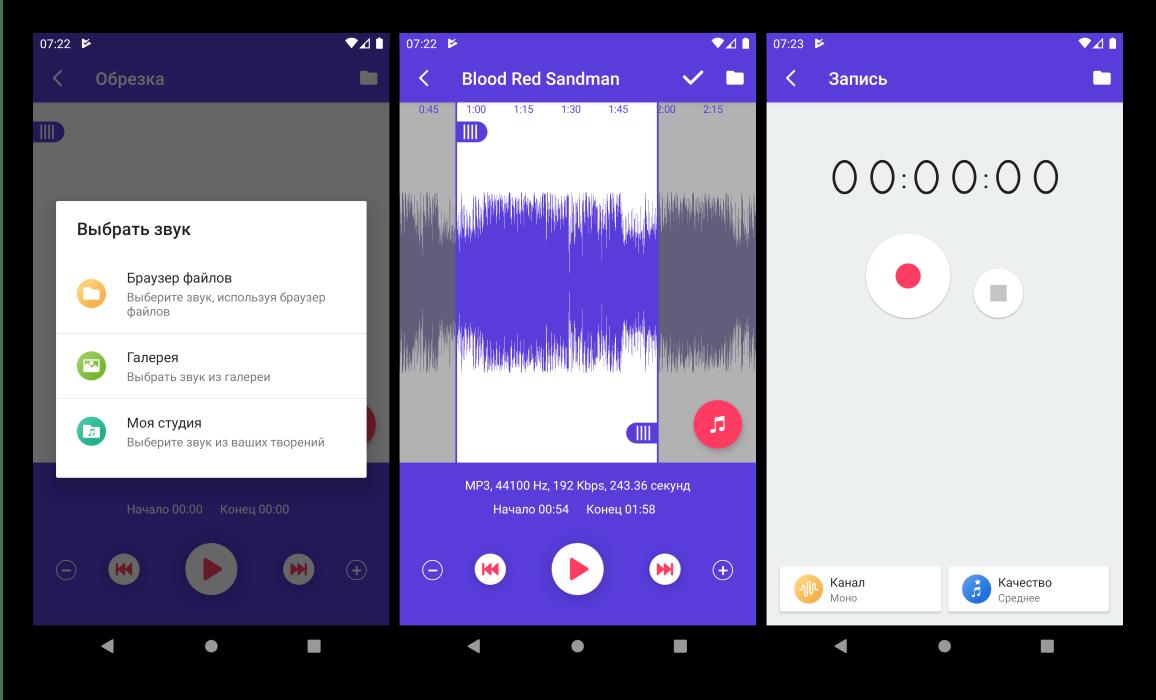 Дополнительные возможности аудиоредактора для Android Music MP3 Editor