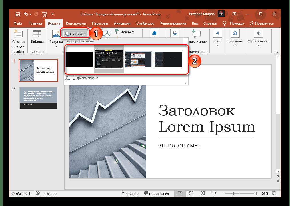 Доступные для создания снимка и добавления в презентацию окна в PowerPoint