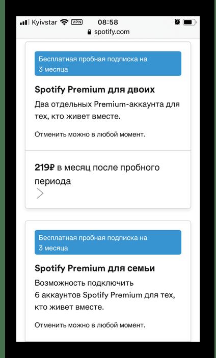Доступные тарифные планы на сайте Spotify в браузере