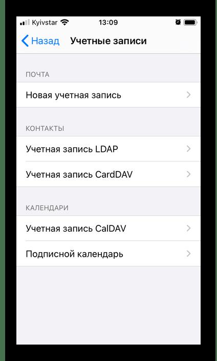 Другие варианты добавления почтового ящика на iPhone