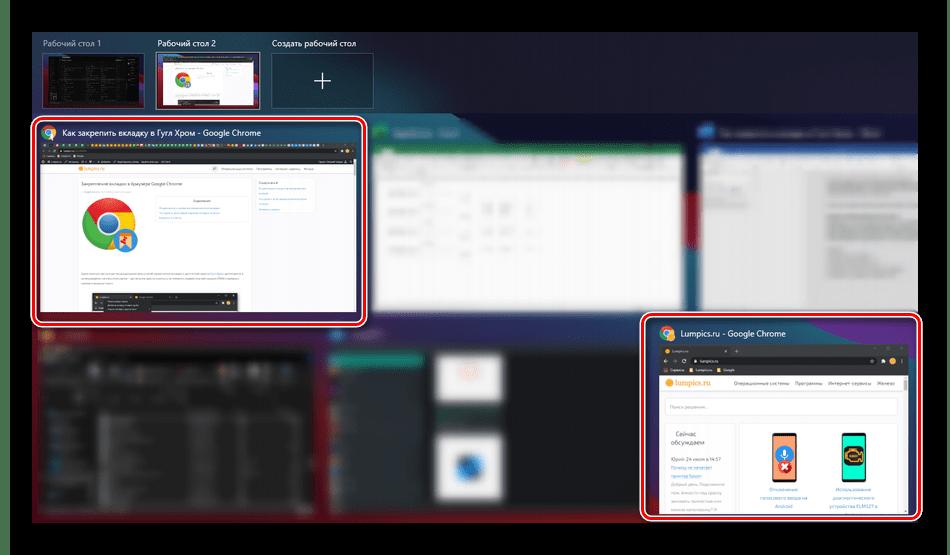 Два открытых окна браузера Google Chrome в режиме просмотра задач на ПК с Windows
