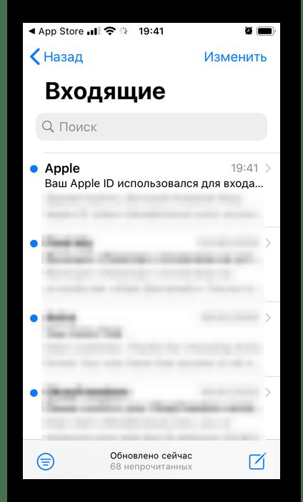 Электронная почта iCloud готова к использованию в приложении Почта на iPhone