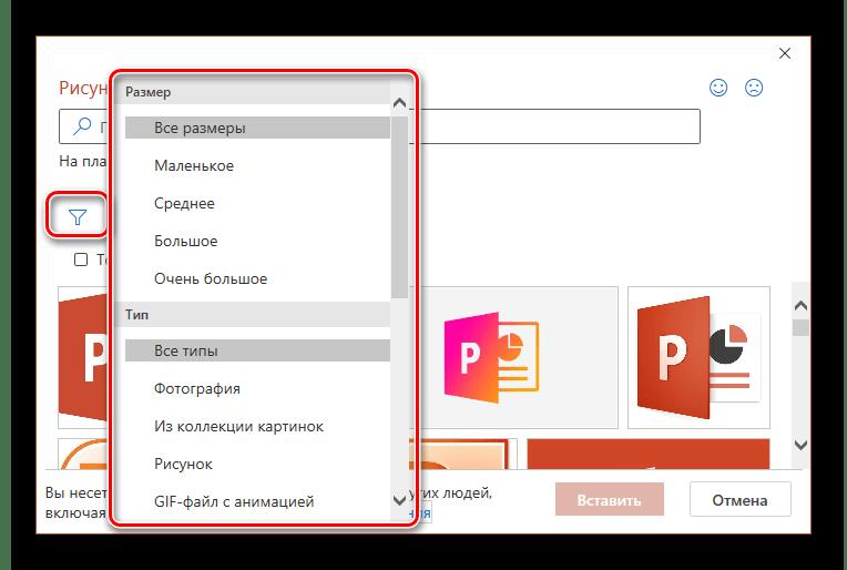 Фильтры для удобного поиска изображений в Bing для добавления в презентацию PowerPoint