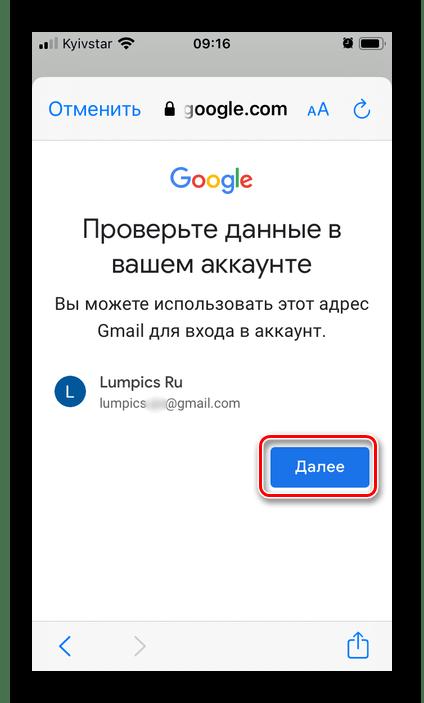 Финальный этап регистрации почты в приложении Gmail на iPhone