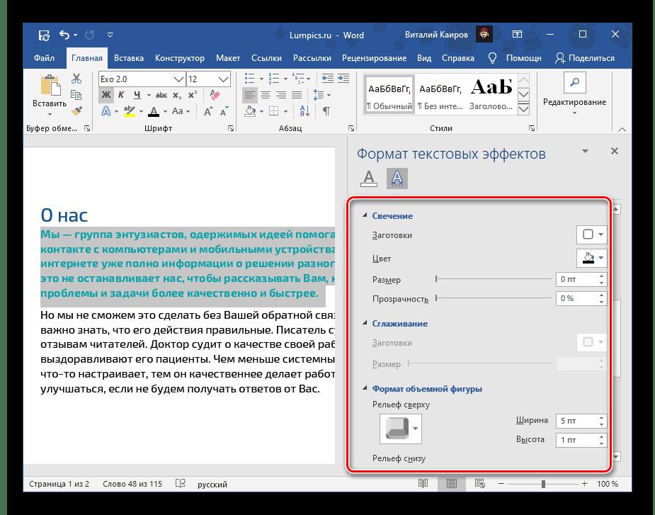 Формат текстовых эффектов - дополнительные текстовые эффекты в документе Microsoft Word