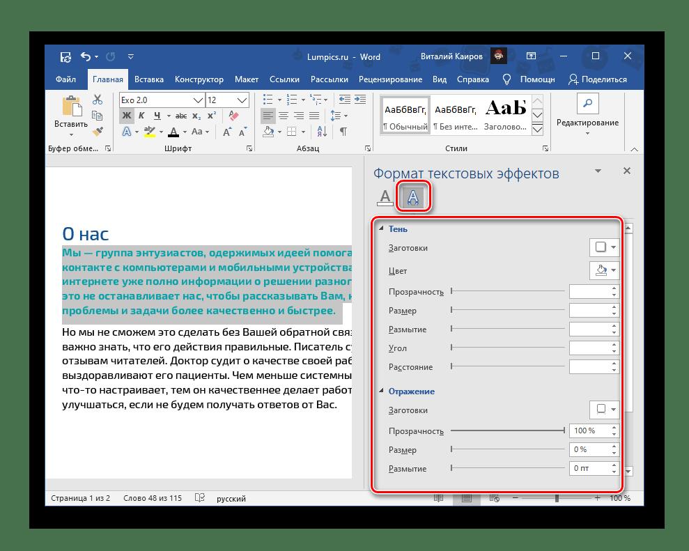 Формат текстовых эффектов - текстовые эффекты в документе Microsoft Word