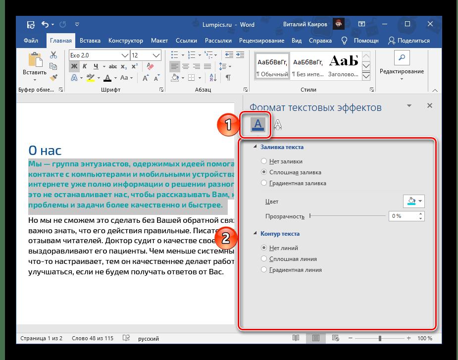 Формат текстовых эффектов - заливка и контур текста в документе Microsoft Word