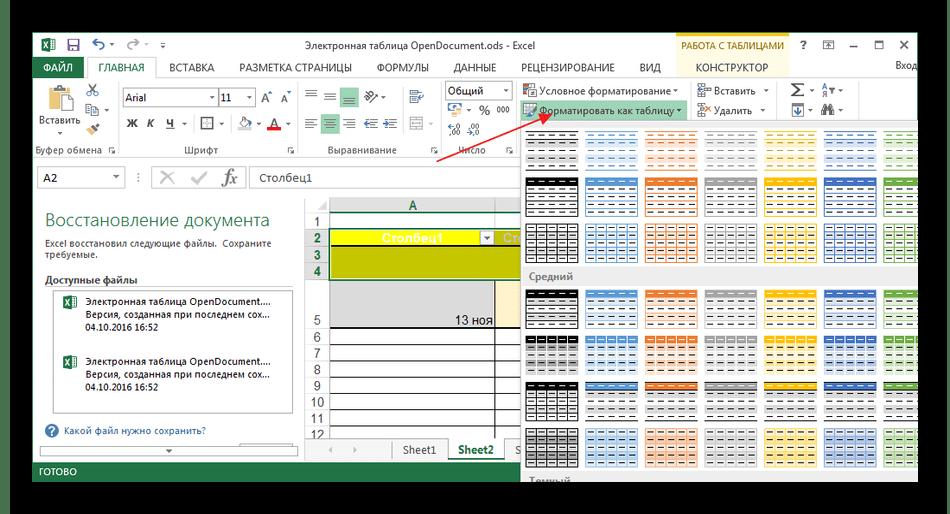Формирование таблицы для выставления счета в программе Microsoft Office Excel