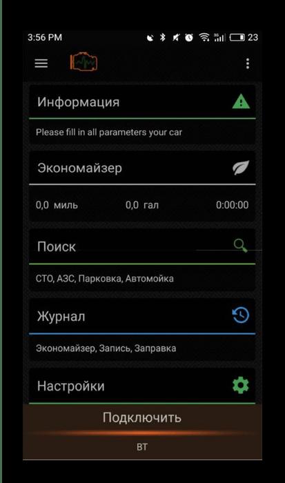 Главное меню приложения для использования ELM327 на Android посредством InCarDoc