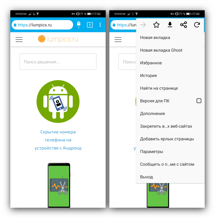 Главный экран и параметры анонимного браузера для Android Firefox Focus