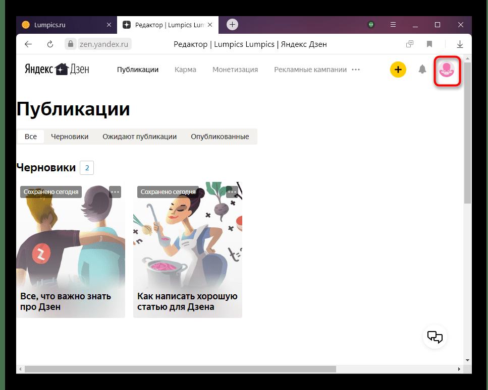Иконка аватарки для просмотра своего канала в Яндекс.Дзене