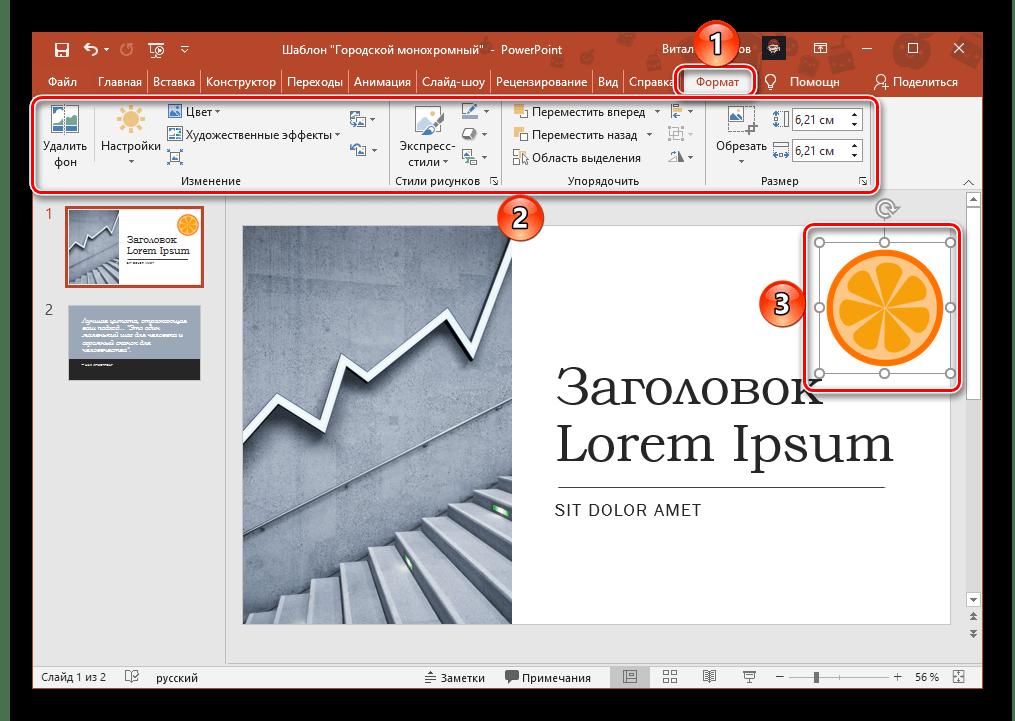 Инструменты для работы с изображением в презентации PowerPoint