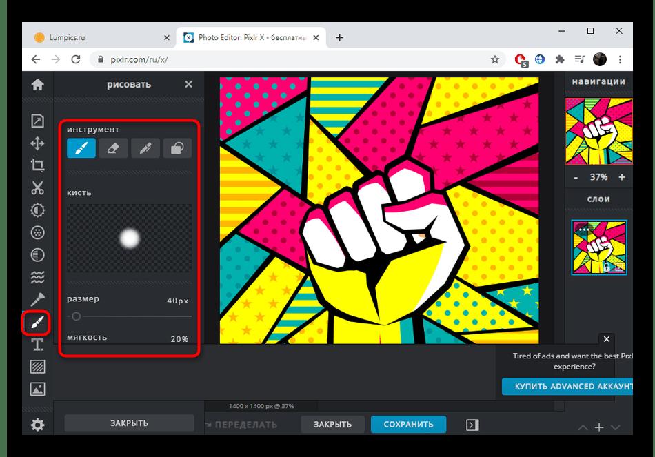 Инструменты для рисования на холсте в редакторе Pixlr X