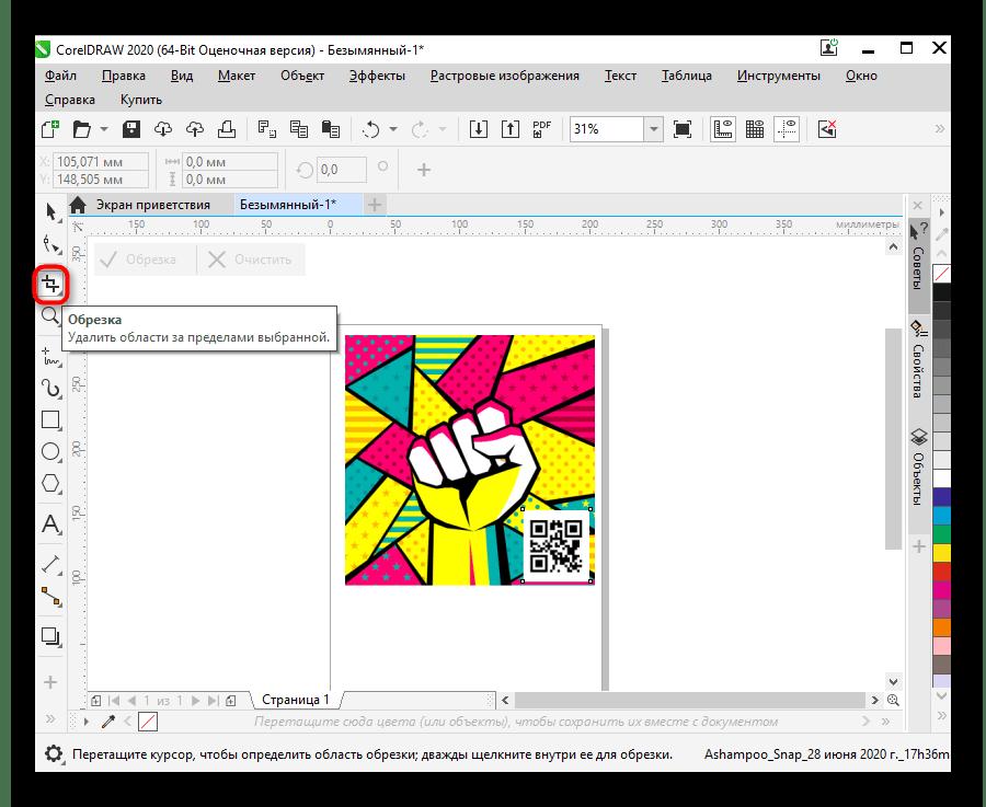 Использование функции обрезки при наложении фотографий в программе CorelDRAW