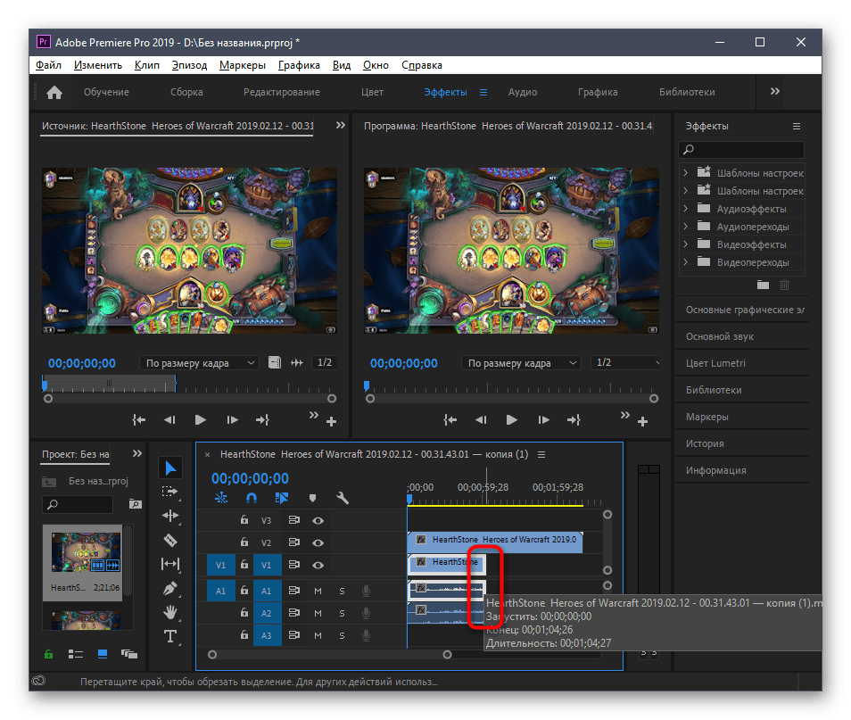 Использование инструмента обрезки при создании гифки из видео в программе Adobe Premiere Pro