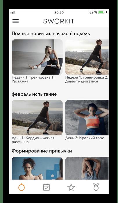 Использование мобильного приложения Sworkit для занятия спортом