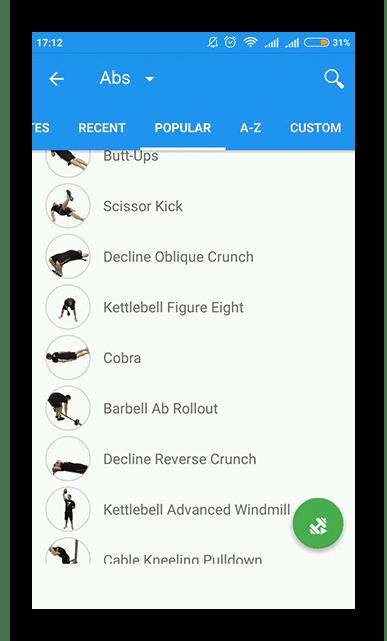 Использование приложения JEFIT для занятия спортом