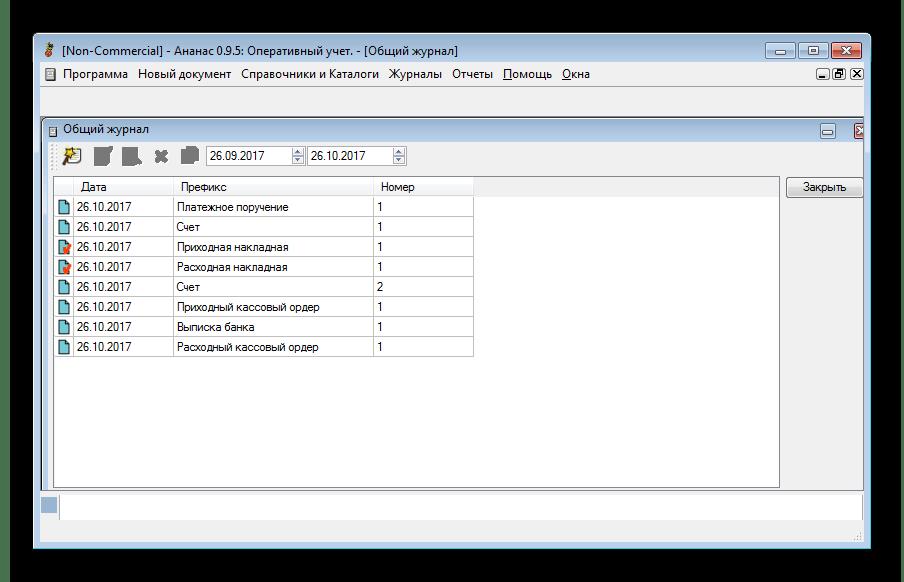 Использование программного обеспечения Ананас для выставления счета