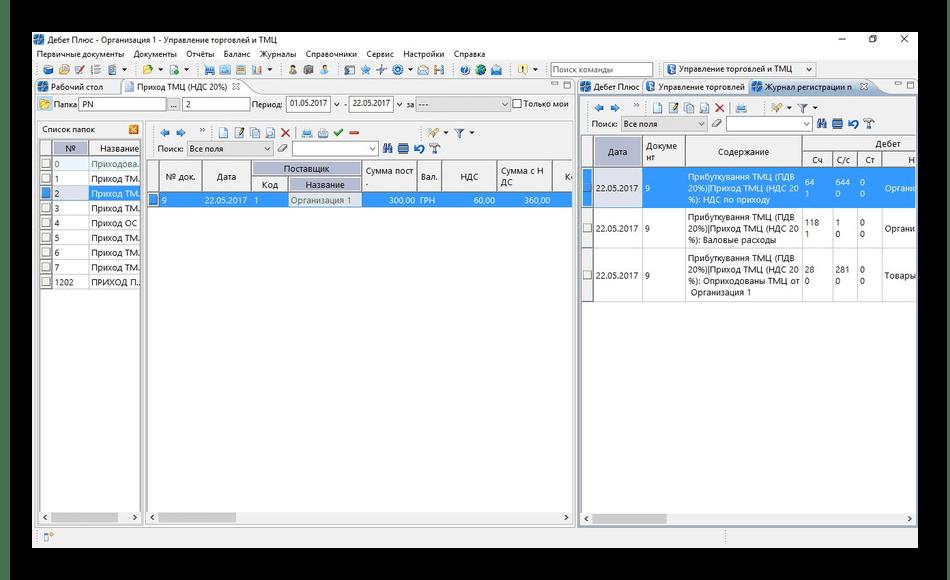 Использование программного обеспечения Дебет Плюс для выставления счета