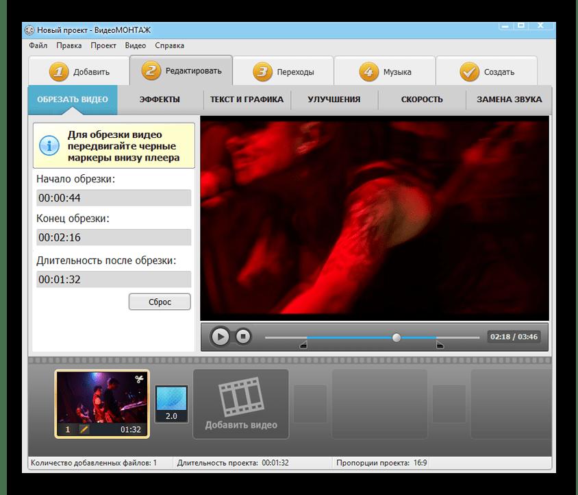 Использование программного обеспечения ВидеоМОНТАЖ для склейки видео