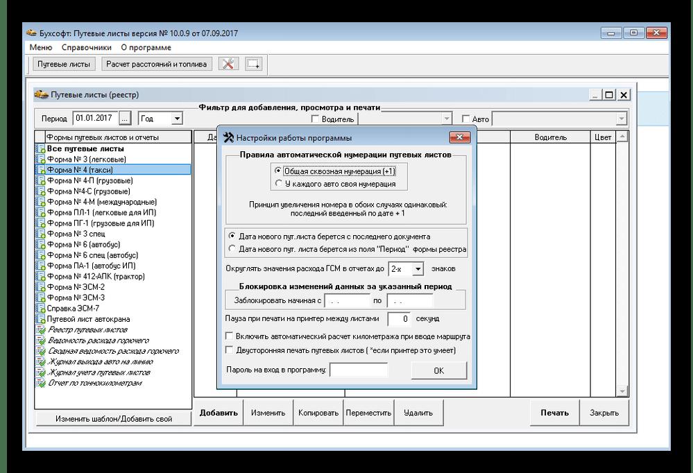 Использование программы БухСофт для выставления счета