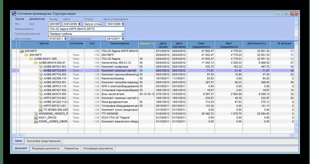 Использование программы Галактика ERP для выставления счета