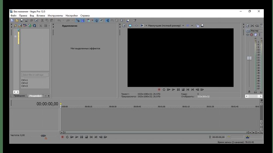 Использование программы Sony Vegas Pro для склейки видео