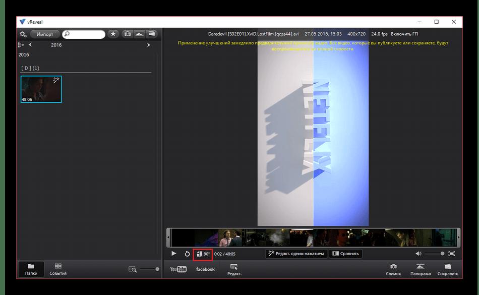 Использование программы vReveal для склейки видео