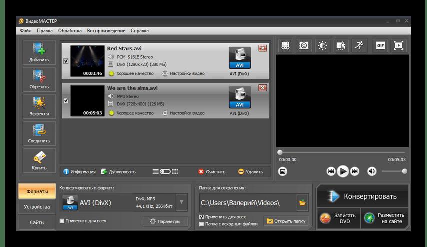 Использование программного обеспечения ВидеоМАСТЕР для склейки видео