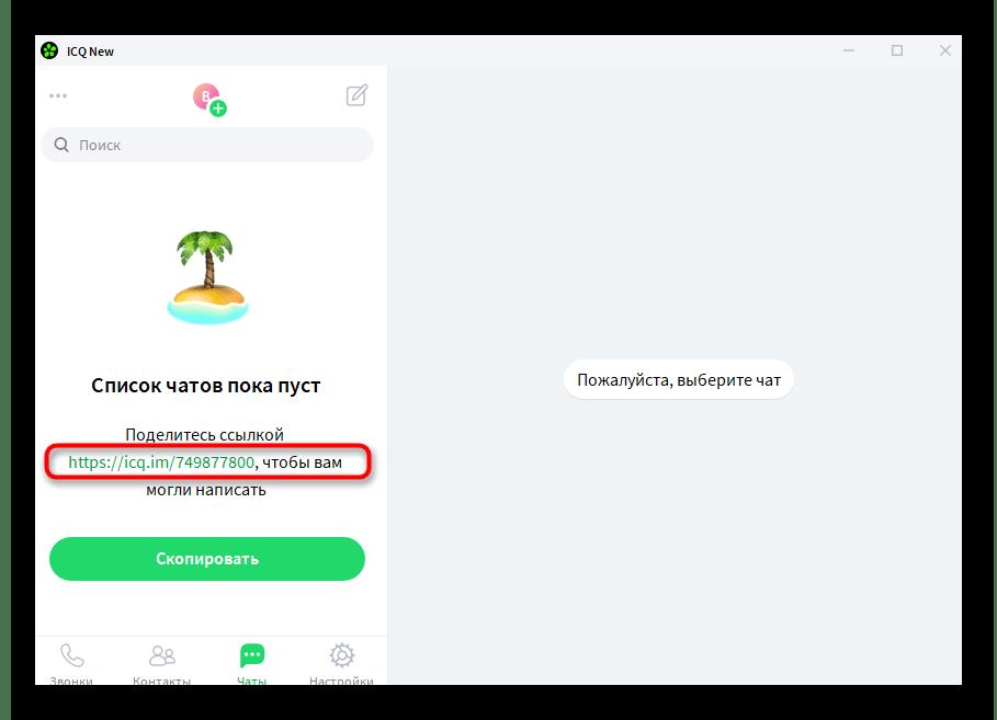 Использование ссылки для приглашения при добавлении контакта в компьютерной версии ICQ