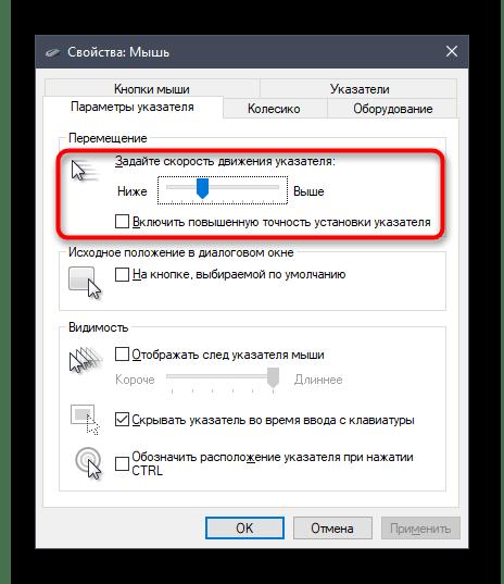 Изменение чувствительности мыши при помощи встроенных в Windows средств