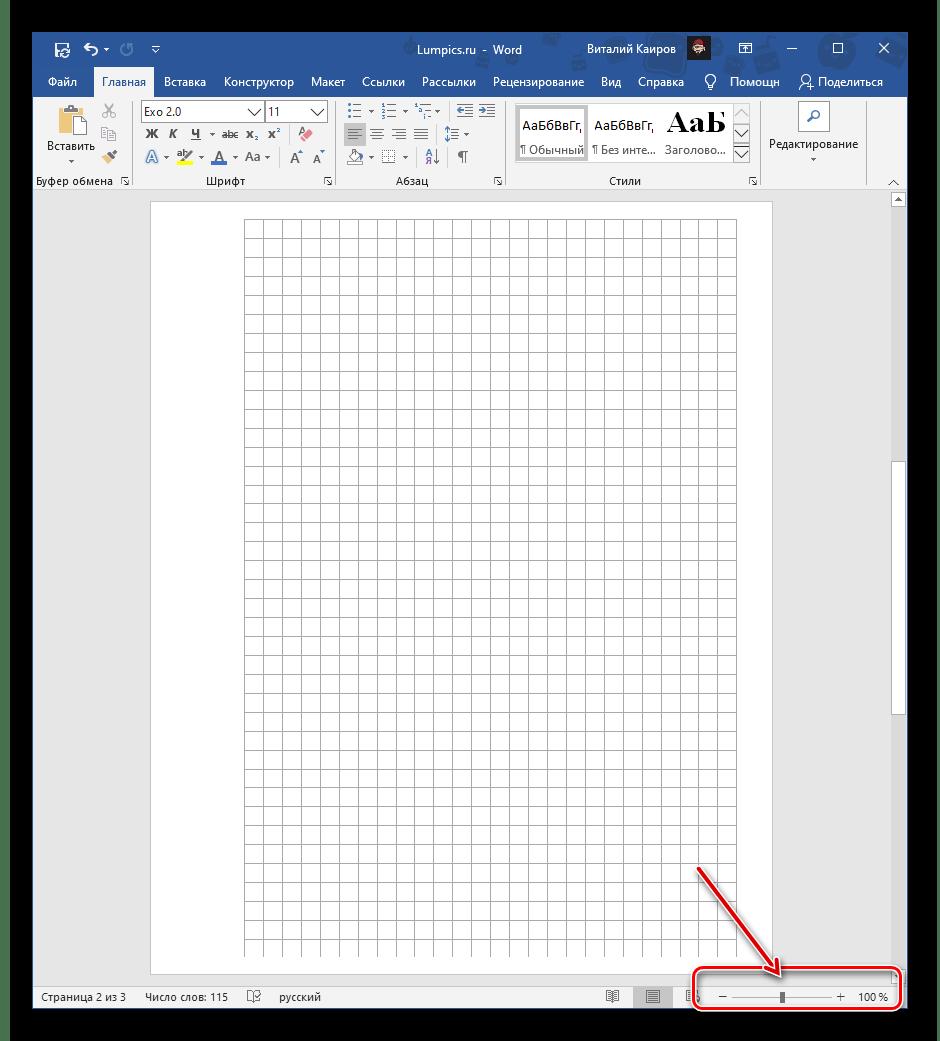 Изменение масштаба страницы на 100% в документе Microsoft Word