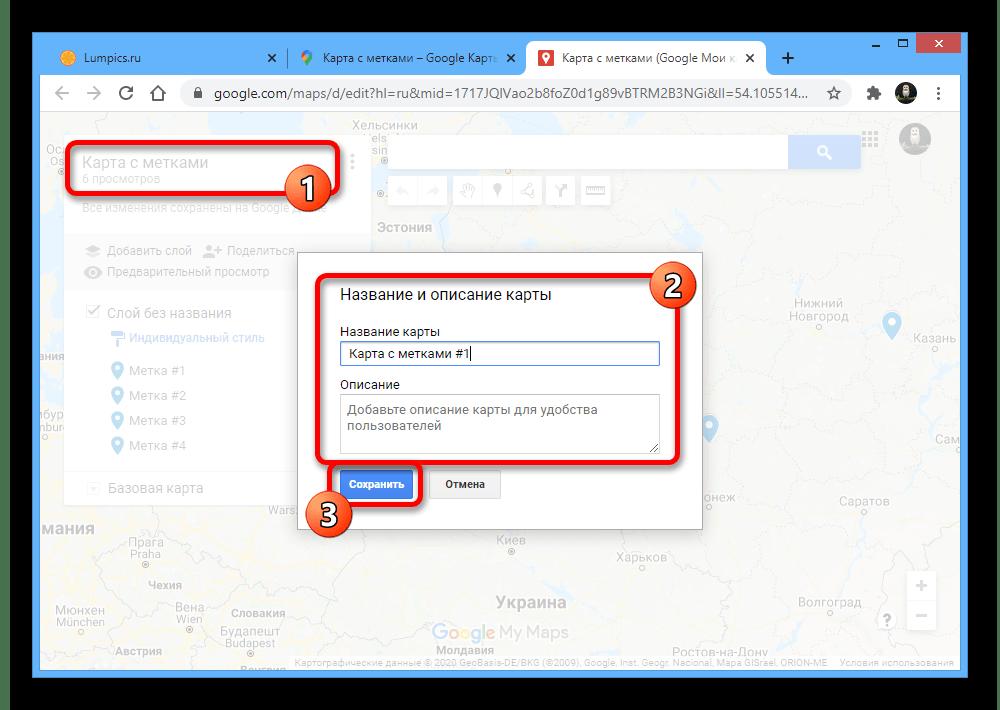 Изменение начальных настроек карты на веб-сайте Мои Карты Google