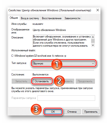 Изменение настроек службы Центр обновления Windows в ОС Windows 10