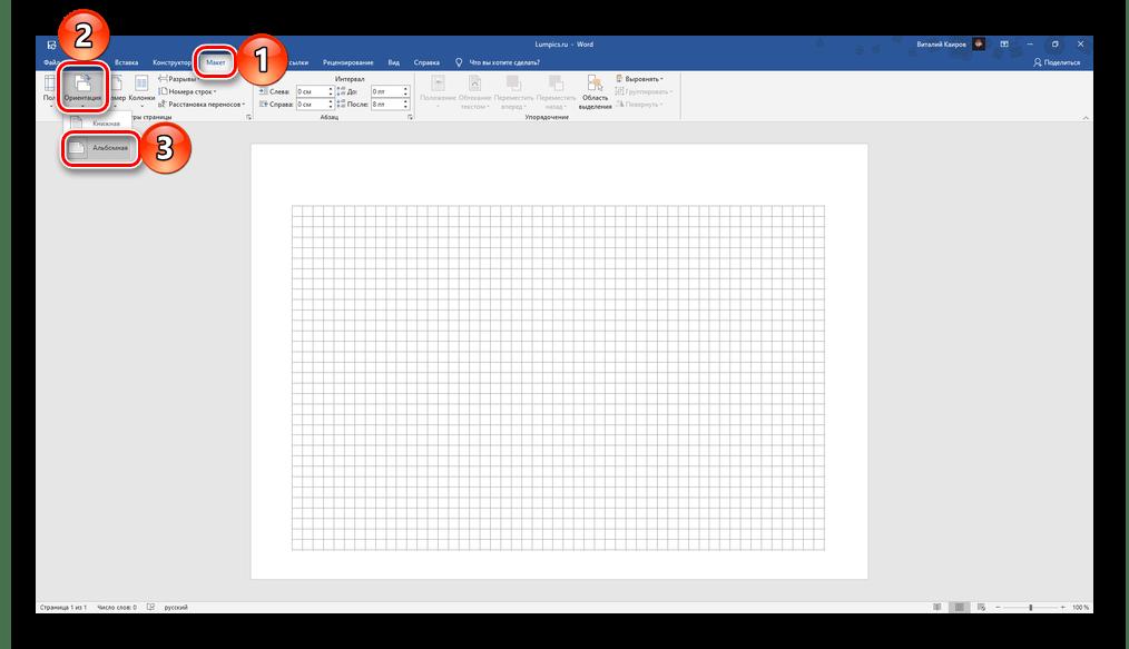 Изменение ориентации страницы на альбомную в документе Microsoft Word