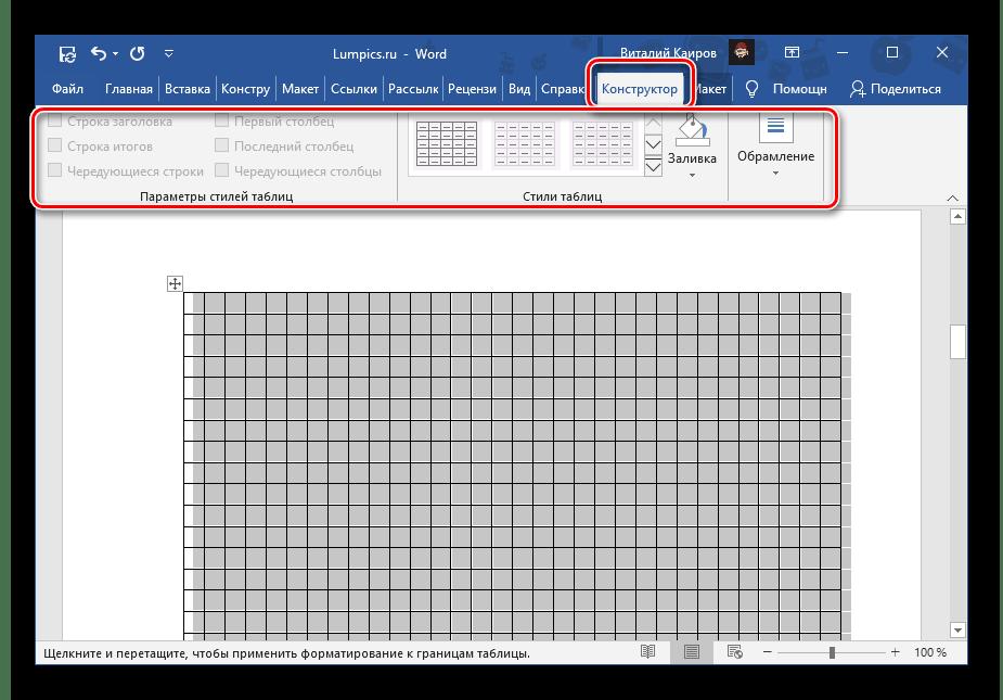 Изменение параметров и внешнего вида таблицы в документе Microsoft Word