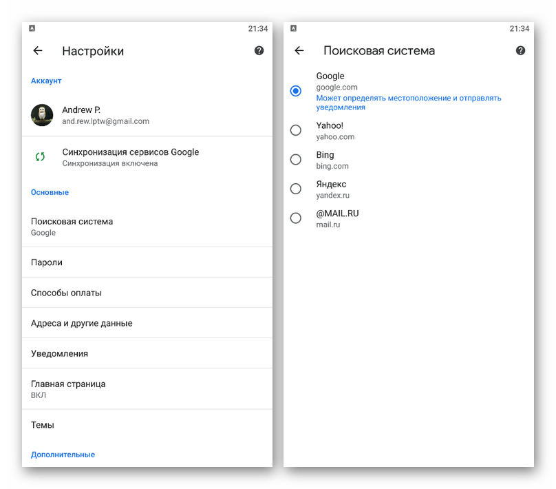 Изменение поисковой системы в Google Chrome на телефоне