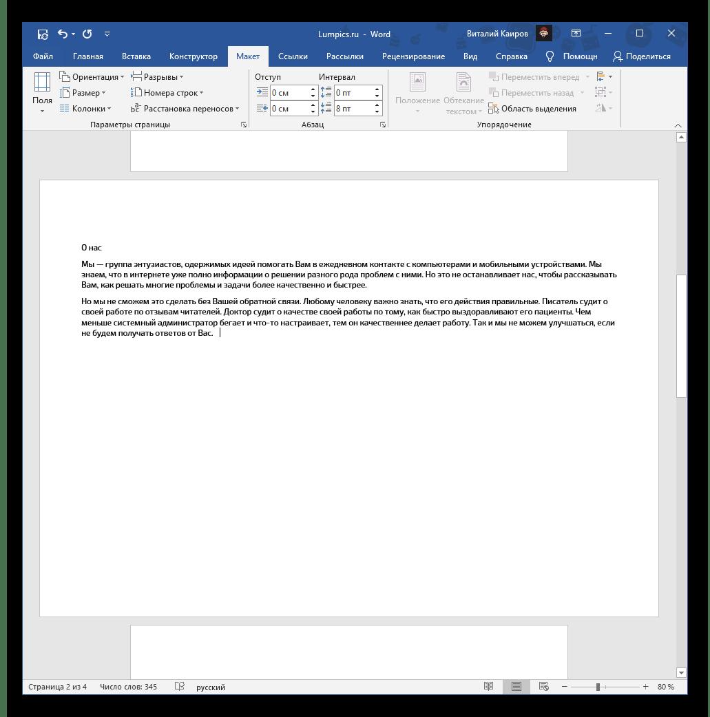 Измененная ориентация одной страницы в текстовом документе Microsoft Word