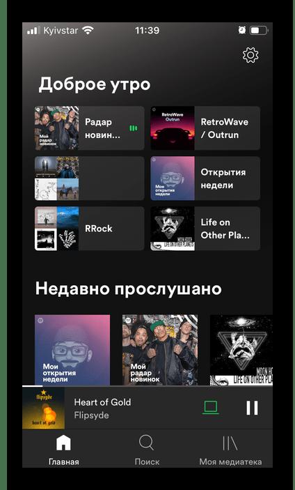 Измененный интерфейс мобильного приложения Spotify после оформления подписки Premium