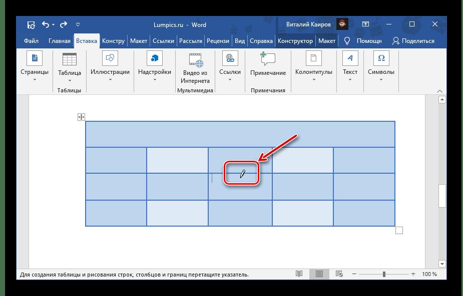 Измененный указатель курсора для рисования в таблице Microsoft Word